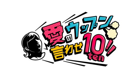 『愛のウップン言わせ10』