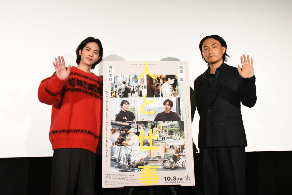 志尊淳、森ガキ侑大©2021『人と仕事』製作委員会