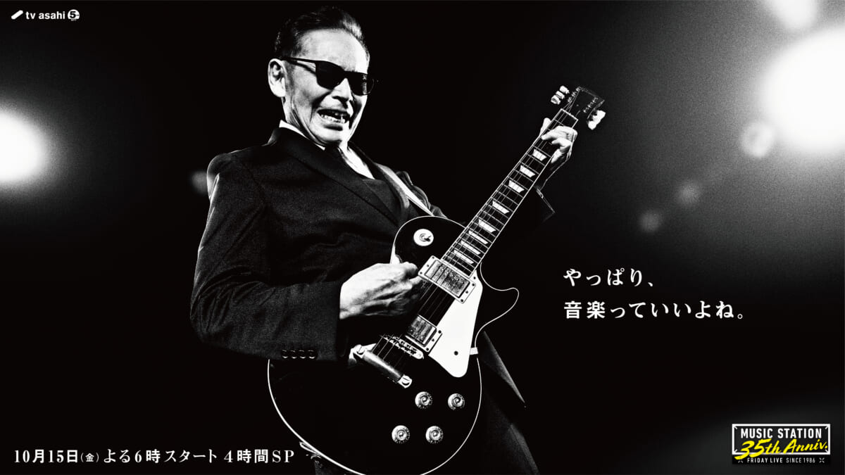 『ミュージックステーション35周年記念4時間スペシャル』