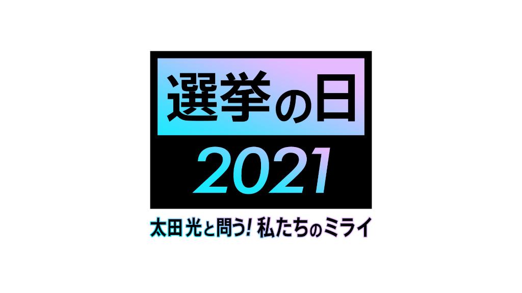 『選挙の日 2021 太田光と問う!私たちのミライ』