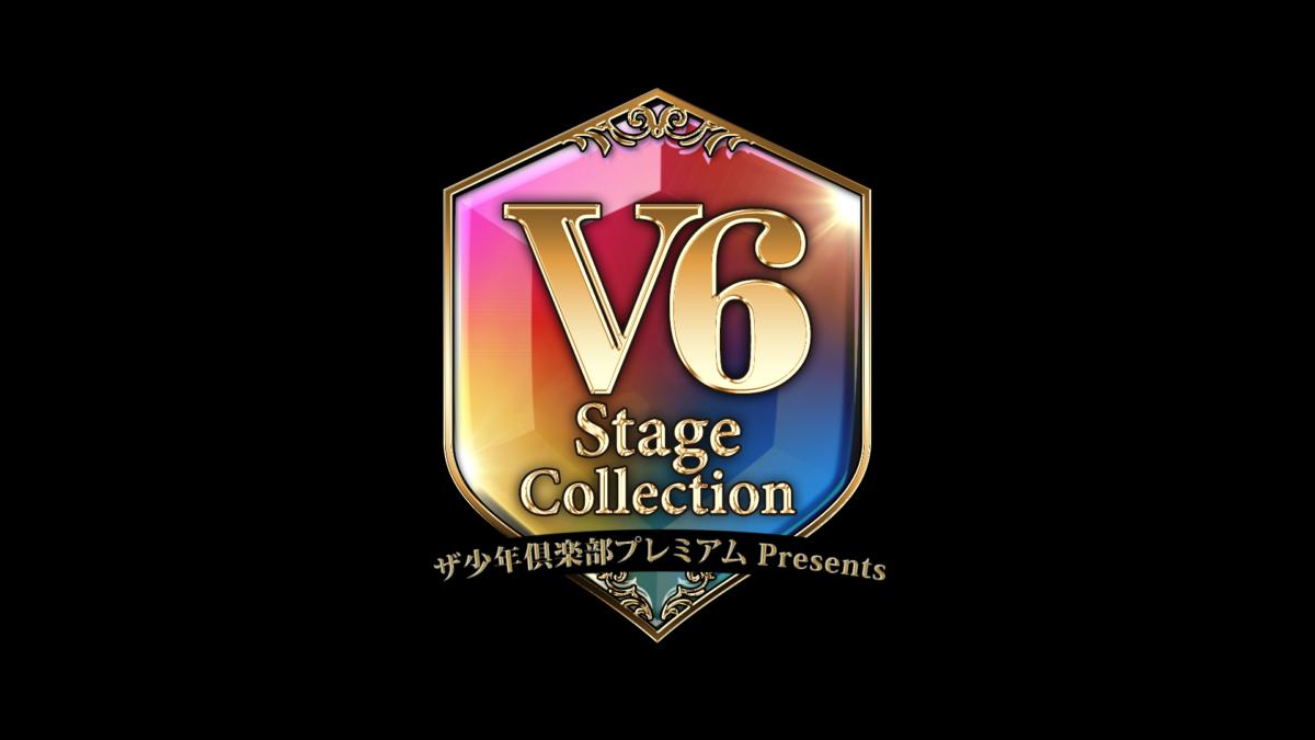 「ザ少年倶楽部プレミアム Presents 『V6 Stage Collection』」
