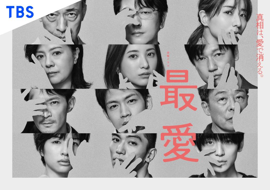 "<span class=""title"">吉高由里子主演『最愛』スマホ版Yahoo!JAPANで「最愛」と検索すると緒方恵美出演のSP動画が出現</span>"