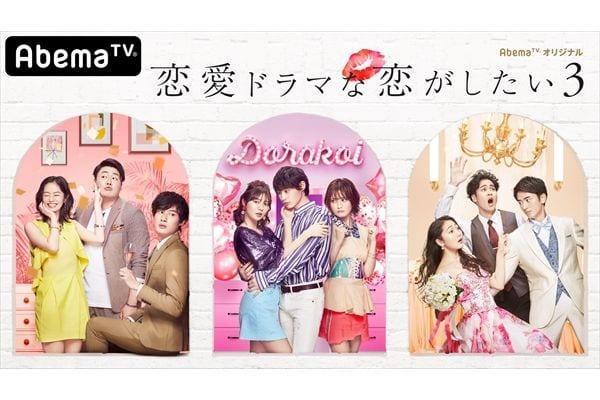 若手俳優9人による恋愛リアリティーショー『恋愛ドラマな恋がしたい3』メンバー紹介