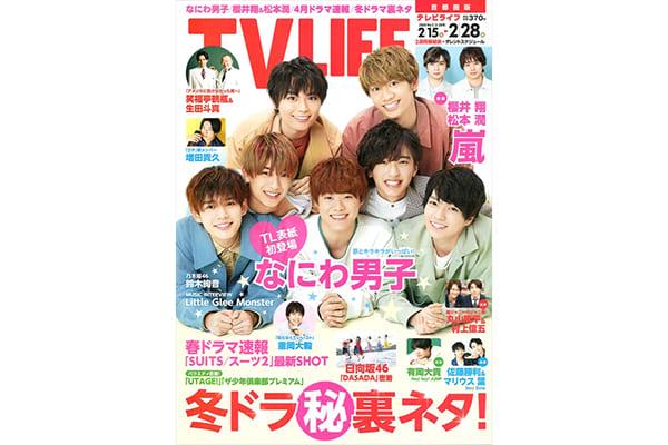 表紙はなにわ男子!冬ドラ裏ネタ!テレビライフ5号2月12日(水)発売