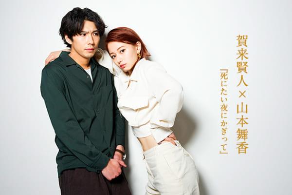 賀来賢人&山本舞香インタビュー!『死にたい夜にかぎって』